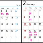 ★ 1月・2月の営業案内