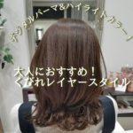 デジタルパーマで作る「大人レイヤースタイル」【hitomiさん】の髪
