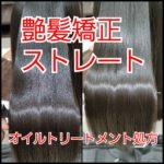艶髪矯正ストレート‼️女子高生な【RINOちゃん】の髪