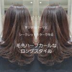 デジタルパーマとシークレットカラーで作る毛先ハーフカールなロングスタイル【Mさん】の髪