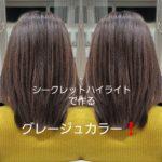 シークレットハイライトで作るグレージュカラー【airiさん】の髪
